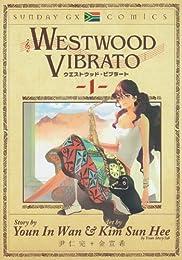 WESTWOOD VIBRATO 1 (サンデーGXコミックス)