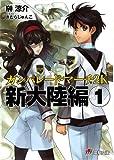 ガンパレード・マーチ2K(にせん) 新大陸編〈1〉 (電撃文庫)