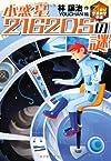 小惑星2162DSの謎 (21世紀空想科学小説 4)