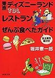 TDLレストランぜんぶ食べたガイド 全土産店紹介付(新潮文庫)