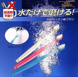 松鉱石 イオン歯ブラシ 3本セット