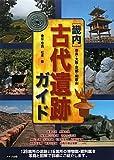 畿内 古代遺跡ガイド―奈良・大阪・京都・和歌山