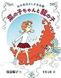 菜の子ちゃんと龍の子 日本全国ふしぎ案内1 (福音館創作童話シリーズ)