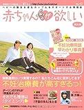 赤ちゃんが欲しい No.42—不妊治療費が高すぎるっ! (主婦の友生活シリーズ)