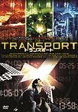 TRANSPORT トランスポート [DVD]
