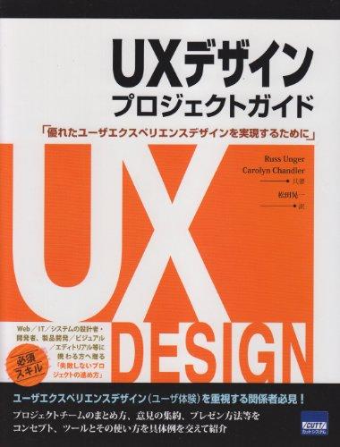 UXデザインプロジェクトガイド