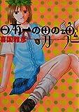 日本一の男の魂 1 (ヤングサンデーコミックス)(全19巻)