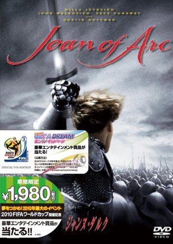 ジャンヌ・ダルク [DVD]