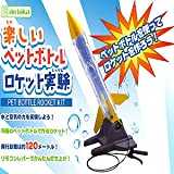 【ペットボトルロケットキット】水と空気の力を実験しよう!!