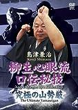 柳生心眼流 口伝秘技 究極の山勢厳 [DVD]