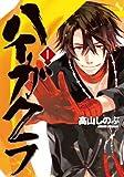 ハイガクラ 1 (1) (IDコミックス ZERO-SUMコミックス)