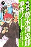 名探偵夢水清志郎事件ノート(9) ハワイ幽霊城の謎 <前編> (KCデラックス)