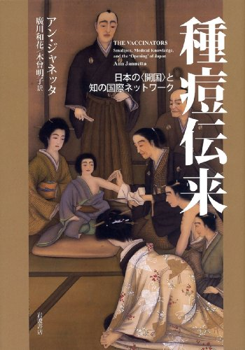 種痘伝来——日本の〈開国〉と知の国際ネットワーク -