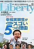 The Liberty (ザ・リバティ) 2013年 08月号 [雑誌]
