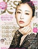 美ST (ビスト) 持てちゃうサイズ 2013年 10月号 [雑誌]