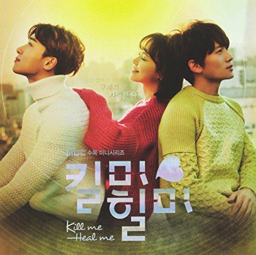 キルミー、ヒールミー OST (MBC TVドラマ)(韓国盤)