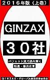 バフェット流で読み解くGINZAX30社!2016年度版<特選・優良企業>