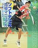 ソフトテニス指導マニュアル ジュニア編 -