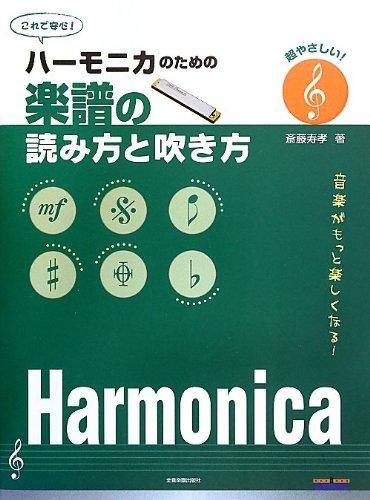 超やさしい! ハーモニカのための 楽譜の読み方と吹き方