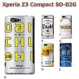 Xperia Z3 Compact SO-02G (個性派) B [C004501_02] 個性派 ビール 面白 酒 銘柄 エクスペリア スマホ ケース docomo