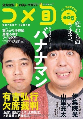 全方位型お笑いマガジン コメ旬 COMEDY-JUNPO Vol.5