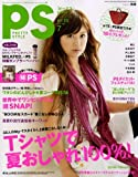 PS (ピーエス) 2008年 07月号 [雑誌]