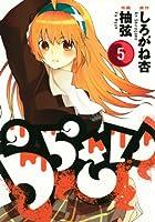 うらさい(5)(完)(ヤングガンガンコミックス)