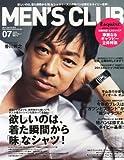 MEN'S CLUB (メンズクラブ) 2013年 07月号 [雑誌]