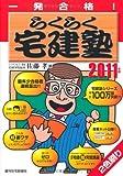 2011年版 らくらく宅建塾の口コミ(クチコミ)