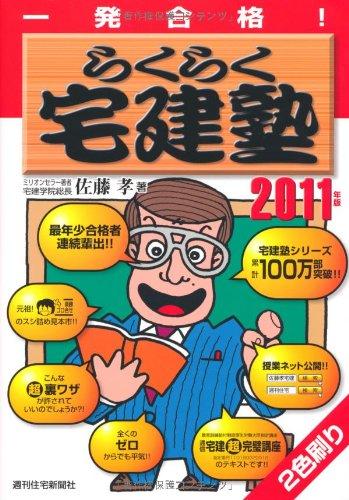 2011年版 らくらく宅建塾