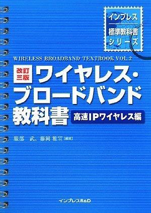 改訂三版 ワイヤレス・ブロードバンド教科書~高速IPワイヤレス編~