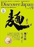 Discover Japan 2015年9月号 Vol.47[雑誌]