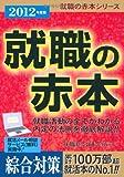 2012年度版 就職の赤本 (就職の赤本シリーズ)