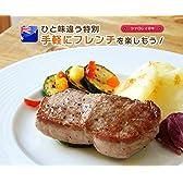 仔牛ロース肉ステーキ用 85g~110g(冷凍)オーストラリア産