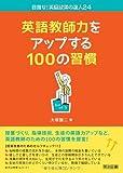 英語教師力をアップする100の習慣 (目指せ! 英語授業の達人)
