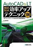 AutoCAD & LT機械製図 効率アップテクニック100