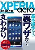 XPERIA acro徹底活用ガイド (三才ムック vol.412)