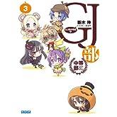 GJ�������� 3 (������ʸ��)