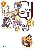 GJ部中等部 3 (ガガガ文庫)