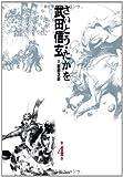 武田信玄 第4巻 (SPコミックス)