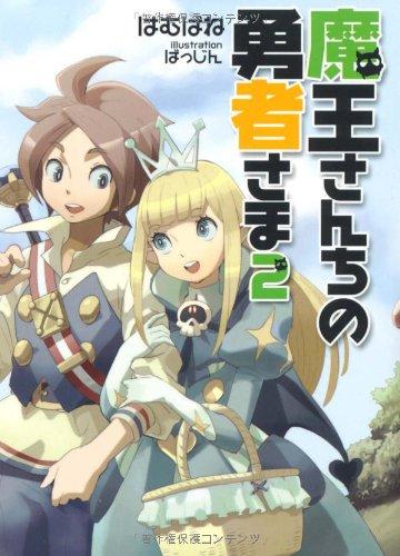 魔王さんちの勇者さま2 (徳間デュアル文庫)