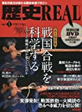 歴史REAL vol.1 (洋泉社MOOK)