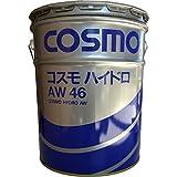 コスモ ハイドロ AW 46 鉱油系 20L