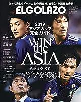 アジアカップ 完全ガイド