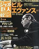 隔週刊CDつきマガジン 「ジャズの巨人」 2015年 5/12 号 ビル・エヴァンス [雑誌]