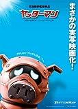 Yatterman-Poster-Movie-Japanese-B-11x17-Sho-Sakurai-Sadao-Abe-Ky-ko-Fukada-Saki-Fukuda