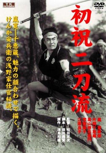 初祝 二刀流 FYK-170 [DVD]