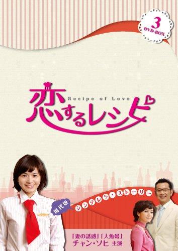 恋するレシピ BOX3 [DVD]