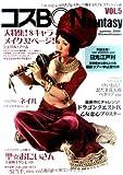 コスBON Fantasy Vol.5
