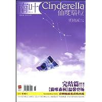 仙度瑞拉(2009年8月)卓越亚马逊 - TXT电子书爱好者 - TXT全本下载